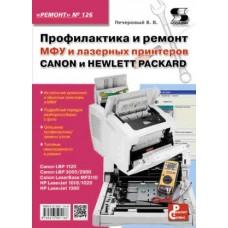 Профилактика и ремонт МФУ и лазерных принтеров CANON и HEWLETT PACKARD. Ремонт №126