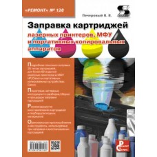 Заправка картриджей лазерных принтеров, МФУ и портативных копировальных аппаратов. Ремонт №128