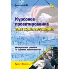 Курсовое проектирование для криптографов. Учебное пособие