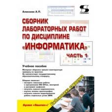 Сборник лабораторных работ по дисциплине «Информатика», часть 1