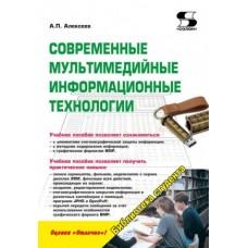 Современные мультимедийные информационные технологии. Учебное пособие