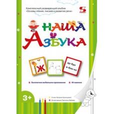 Наша Азбука. Основы чтения, письма и развитие речи