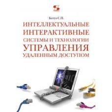 Интеллектуальные интерактивные системы управления и технологии управления удаленным доступом
