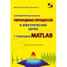 Компьютерный анализ переходных процессов в электрических цепях с помощью MATLAB. Учебно-методическое пособие