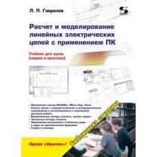 Расчет и моделирование линейных электрических цепей с применением ПК