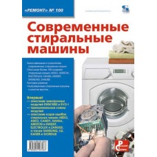 Современные стиральные машины. Ремонт №100