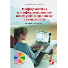 Информатика и информационно-коммуникационные технологии. Базовый курс. 8 класс (+CD)