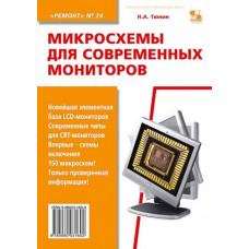 Микросхемы для современных мониторов. Ремонт №74
