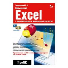 Применение Excel в экономических и инженерных расчетах