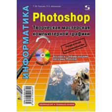 Photoshop. Творческая мастерская компьютерной графики (+ DVD-ROM)