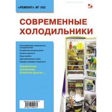 Современные холодильники. Ремонт №102