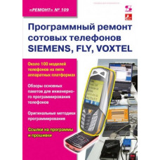 Программный ремонт сотовых телефонов Siemens, Fly, Voxtel. Ремонт №109