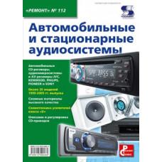 Автомобильные и стационарные аудиосистемы. . Ремонт №112