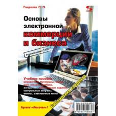 Основы электронной коммерции и бизнеса. Учебное пособие