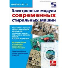 Электронные модули современных стиральных машин. Ремонт №119