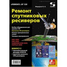 Ремонт спутниковых ресиверов. Ремонт №120