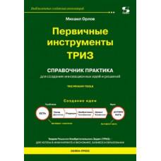 Первичные инструменты ТРИЗ. Справочник практика создания инноваций