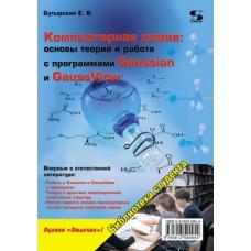Компьютерная химия: основы теории и работа с программами Gaussian и GaussView
