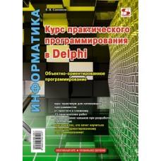Курс практического программирования в Delphi. Объектно – ориентированное программирование. Практикум
