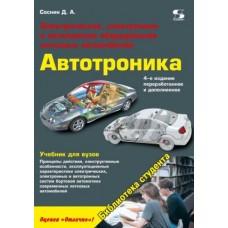 Электрическое, электронное и автотронное оборудование легковых автомобилей (Автотроника-4)