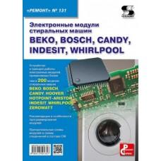 Электронные модули стиральных машин BEKO, BOSCH, CANDY, INDESIT, WHIRLPOOL. Ремонт №131