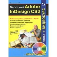 Верстка в Adobe InDesign CS2 (+ CD-ROM)