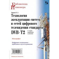 Технология эксплуатации систем и сетей цифрового телевидения стандарта DVB-T2: монография, 2-е изд., переработанное и дополненное