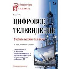 Цифровое телевидение: учебное пособие для вузов, 3-е изд., переработанное и дополненное