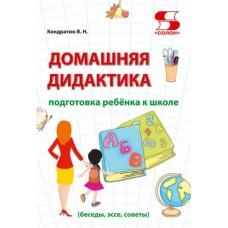 Домашняя дидактика: подготовка ребёнка к школе (беседы, эссе, советы)