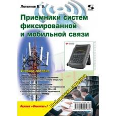 Приемники систем фиксированной и мобильной связи: Учебное пособие