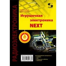 Игрушечная электроника — NEXT