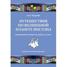 Путешествия по волшебной стране Инглэнд: невероятный учебник английского языка. Cказка для детей и взрослых