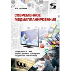 Современное медиапланирование. Учебное пособие
