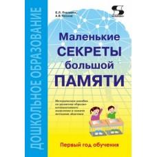 Маленькие секреты большой памяти — Методическое пособие по развитию образно-ассоциативного мышления и памяти методами эйдетики / Первый год обучения (для детей 4-6 лет)