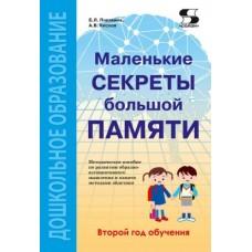 Маленькие секреты большой памяти — Методическое пособие по развитию образно-ассоциативного мышления и памяти методами эйдетики / Второй год обучения (для детей 4-6 лет)