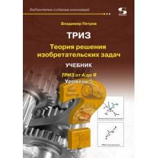 ТРИЗ. Теория решения изобретательских задач. Уровень 5. Учебник