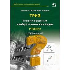 ТРИЗ. Теория решения изобретательских задач. Уровень 6. Учебник