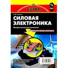 Силовая электроника. Профессиональные решения