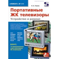 Портативные ЖК телевизоры. Устройство и ремонт. Ремонт №111