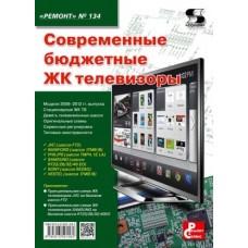 Современные бюджетные ЖК телевизоры. Ремонт №134