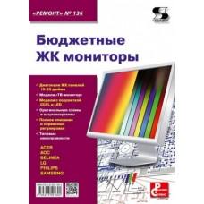 Бюджетные ЖК мониторы. Ремонт №136