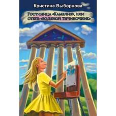 Гостиница «Камелия», или отель «Водяной Тычиночник» (Связь между мирами-3): роман