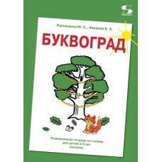 Буквоград. Развивающая тетрадь по чтению для детей 3-6 лет (начало)