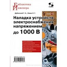 Наладка устройств электроснабжения напряжением до 1000 В