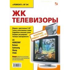 ЖК телевизоры. Ремонт №94